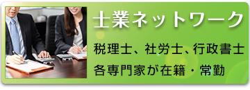 士業ネットワーク 税理士、社労士、行政書士 各専門家が在籍・常勤
